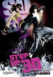 ��� ������ 3D / Step Up 3D