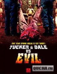 Придурки против зла / Tucker & Dale vs Evil