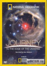 ����������� �� ���� ��������� / Journey to the Edge of the Universe