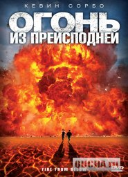 Огонь из преисподней / Fire from Below