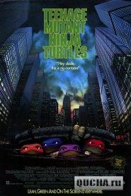 ���������-������ / Teenage Mutant Ninja Turtles