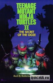 Черепашки-ниндзя 2: Тайна изумрудного зелья / Teenage Mutant Ninja Turtles II: The Secret of the Ooze