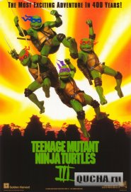 Черепашки-ниндзя 3 / Teenage Mutant Ninja Turtles III