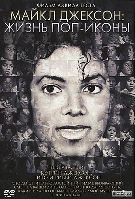 ����� �������: ����� ���-����� / Michael Jackson: