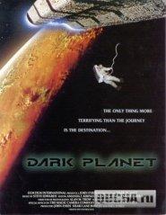 Темная планета / Черная планета / Dark Planet