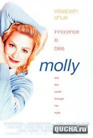 Молли / Molly