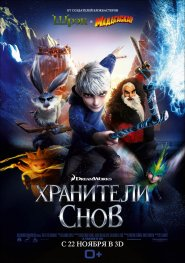 ��������� ���� / Rise of the Guardians