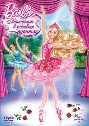 Barbie: Балерина в розовых пуантах / Barbie in The Pink Shoes