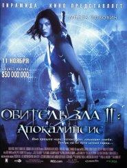 Обитель зла 2: Апокалипсис / Resident Evil: Apocalypse