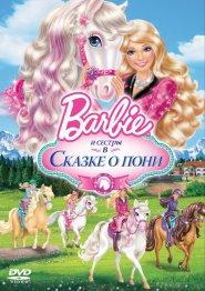 Barbie и ее сестры в Сказке о пони / Barbie & Her Sisters in A Pony Tale