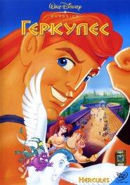 �������� / Hercules