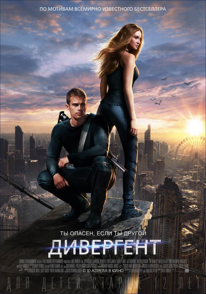 ��������� / Divergent