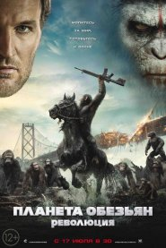 ������� �������: ��������� / Dawn of the Planet of the Apes