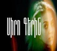 Siro gerin / Сиро герин (1 - 50 серия)