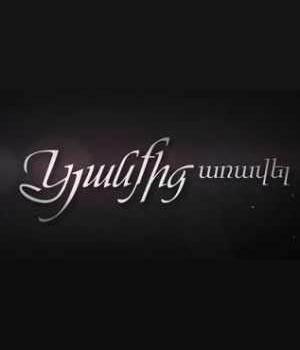 Kyanqic Aravel / ������ ������