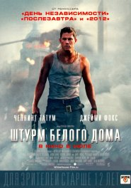 ����� ������ ���� / White House Down