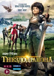 Гнездо дракона / Dragon Nest: Warriors' Dawn